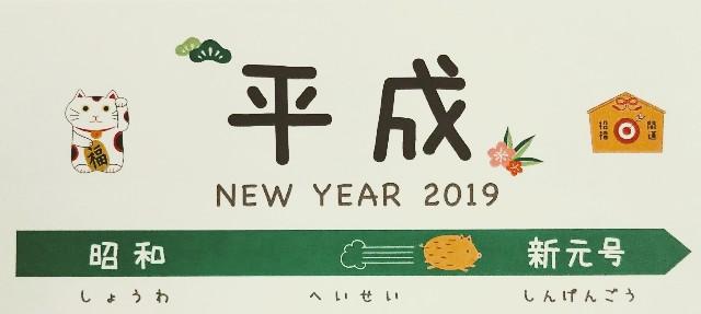 f:id:yokokawa-fp:20190101163751j:image