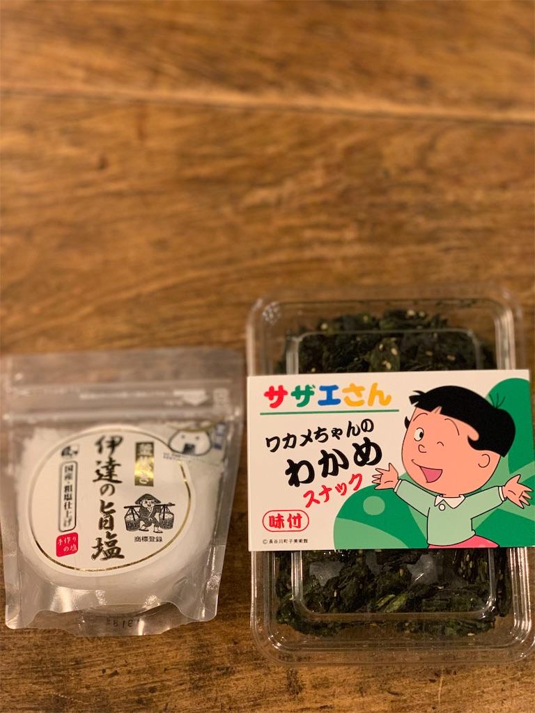 f:id:yokokawashinpo:20200629211454j:image