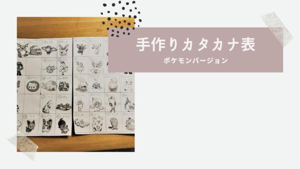 ポケモンカタカナ表