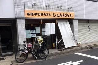 f:id:yokomeshitabeyou:20170212153034j:plain