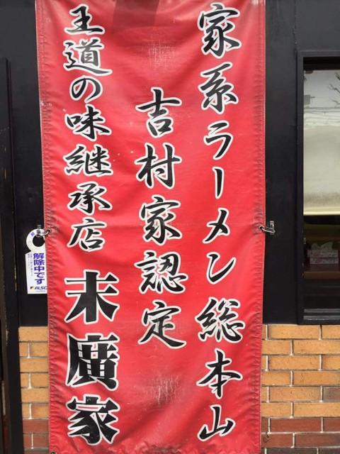 f:id:yokomeshitabeyou:20170326195451j:plain