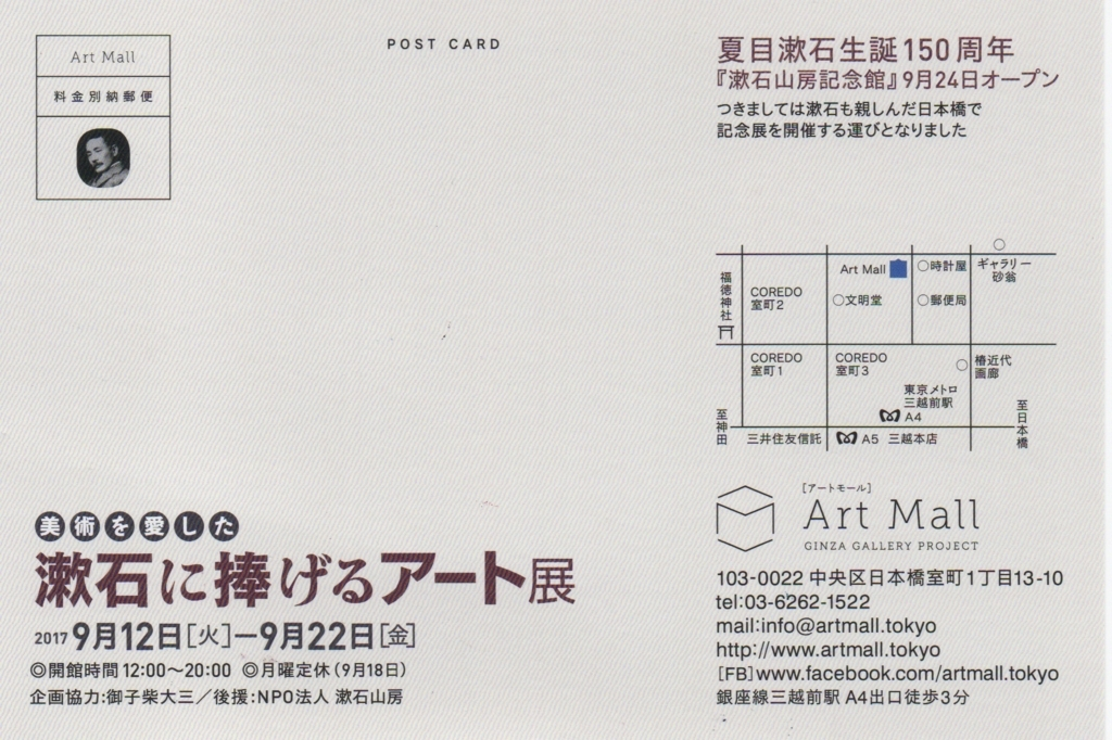 f:id:yokonaito:20170911200345j:plain