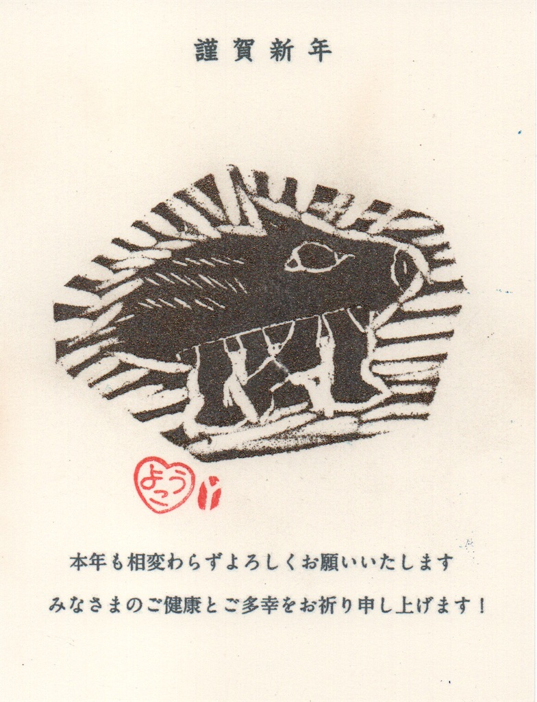 f:id:yokonaito:20190101005256j:image