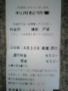 f:id:yokosasa:20060501032714j:image