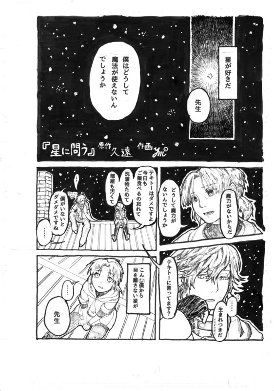 f:id:yokosimamanako:20160726201835p:plain