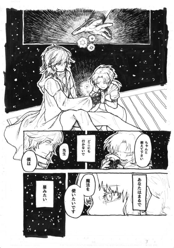 f:id:yokosimamanako:20160726201837p:plain
