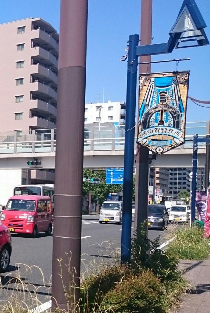 f:id:yokosuka206rc:20160616202939j:plain