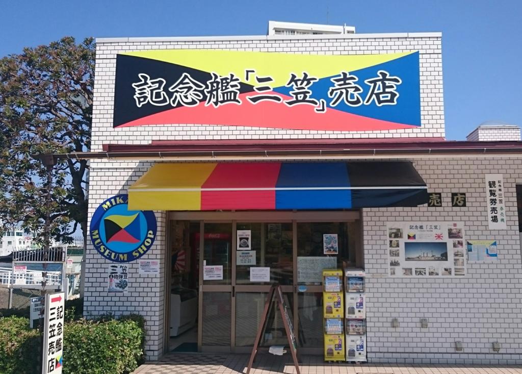 f:id:yokosuka206rc:20160712203637j:plain