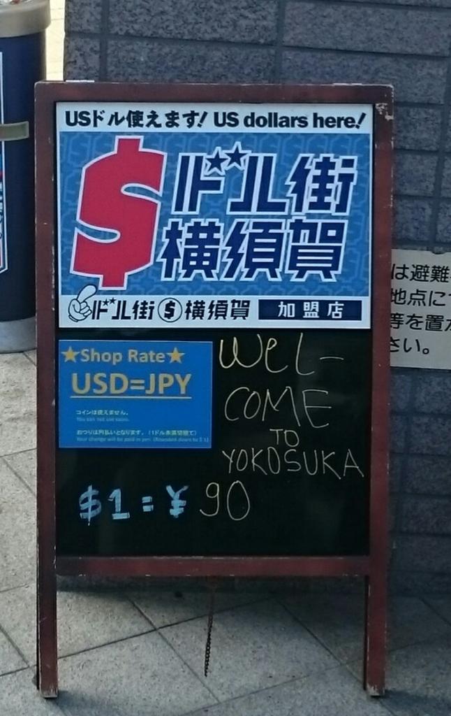 f:id:yokosuka206rc:20160911010155j:plain