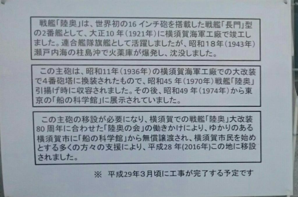 f:id:yokosuka206rc:20161222144842j:plain