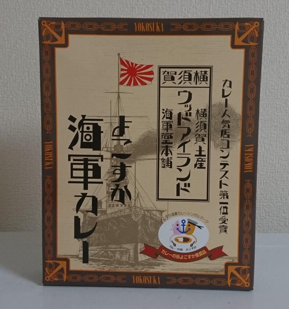 f:id:yokosuka206rc:20181204013810j:plain