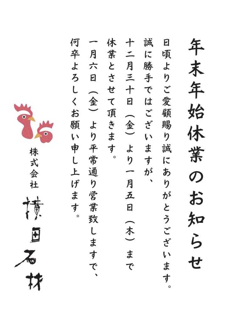 f:id:yokota-sekizai:20161227164818j:plain