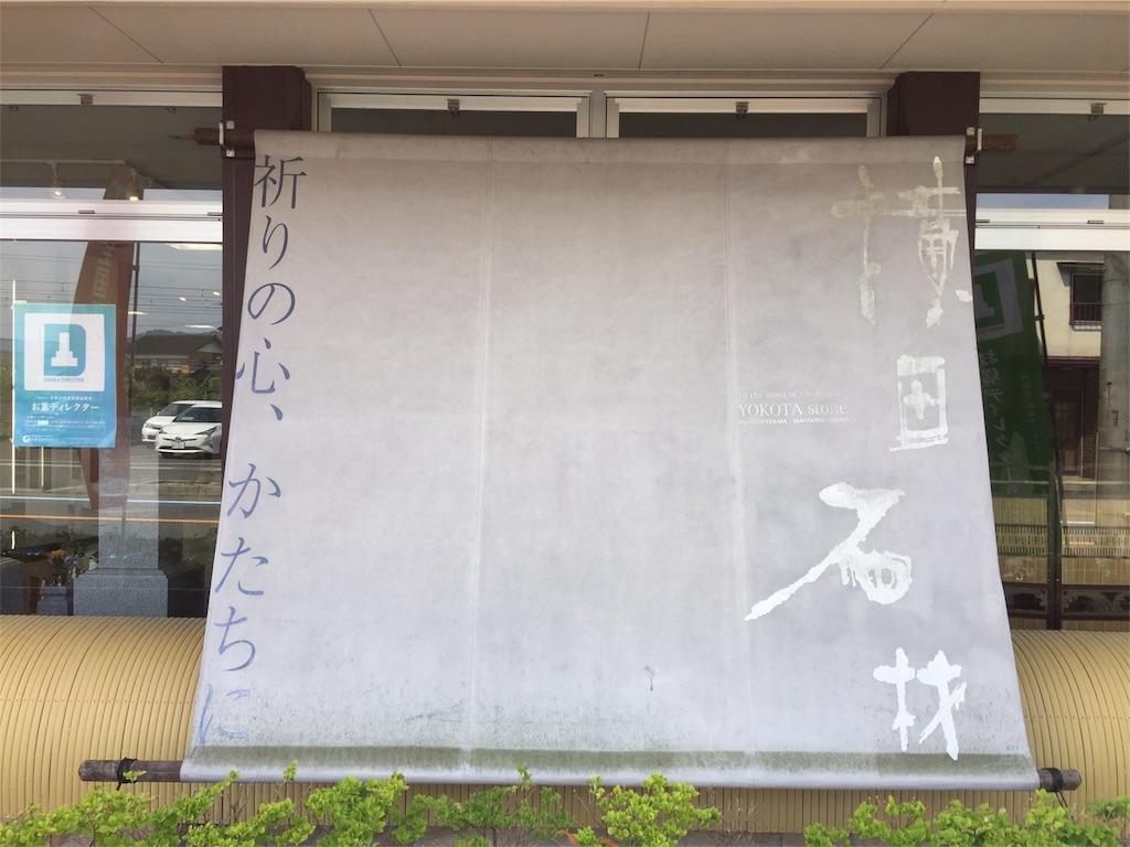 f:id:yokota-sekizai:20170106181323j:image