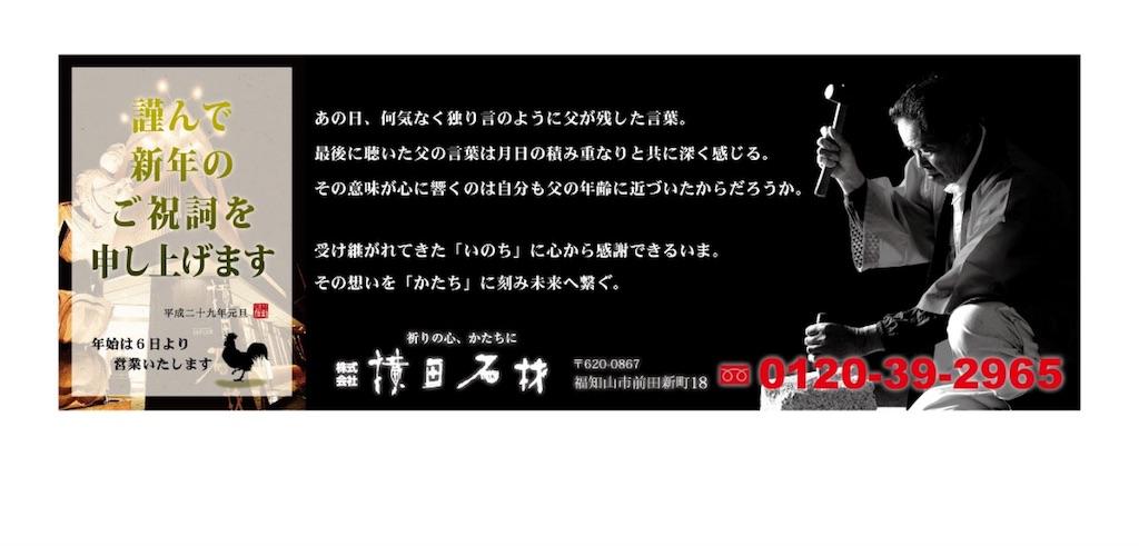 f:id:yokota-sekizai:20170106181335j:image