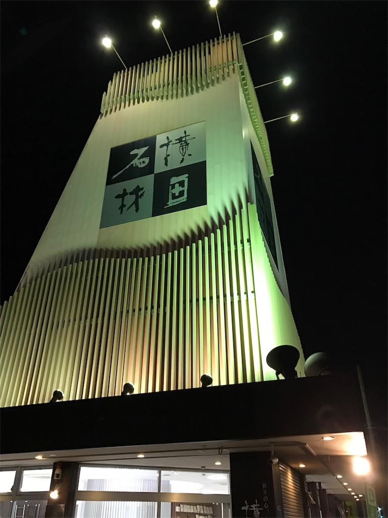 f:id:yokota-sekizai:20170106204422j:image