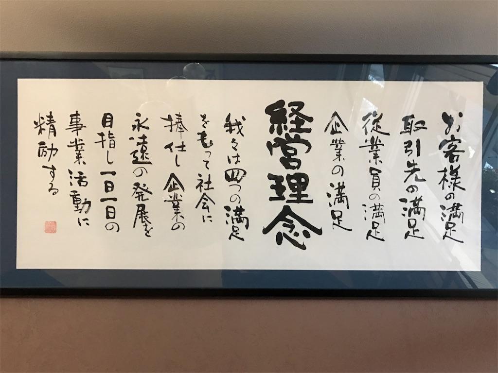 f:id:yokota-sekizai:20170201194700j:image