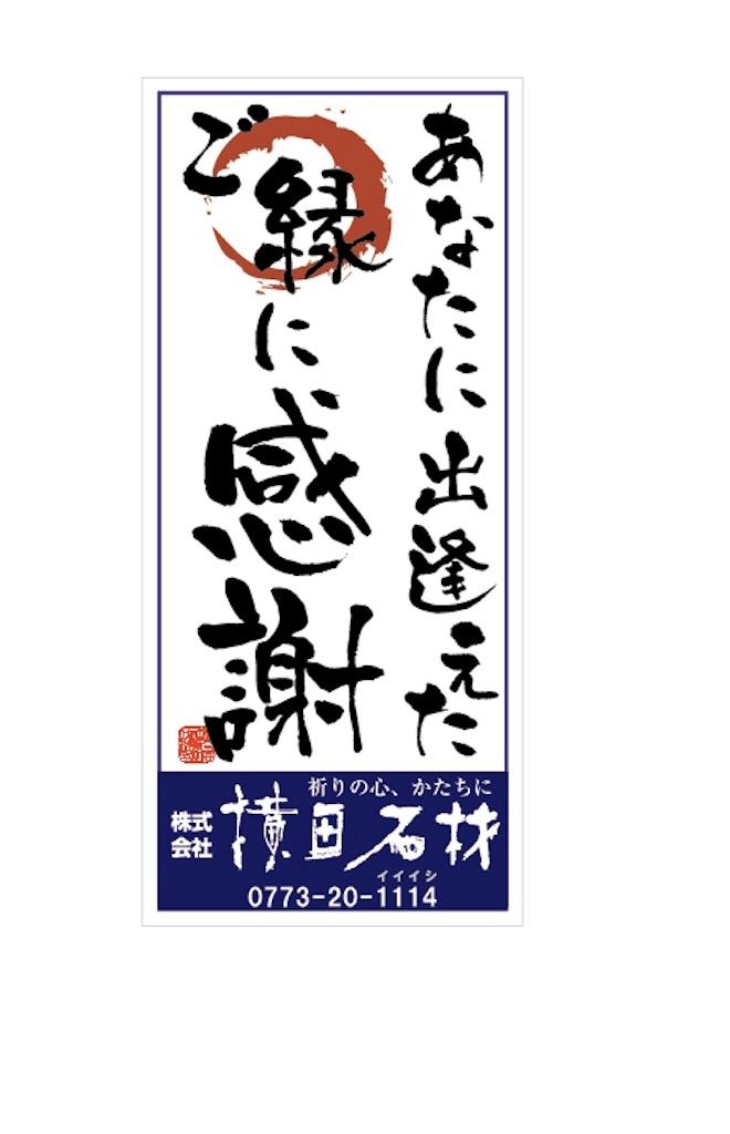 f:id:yokota-sekizai:20170321204902j:image