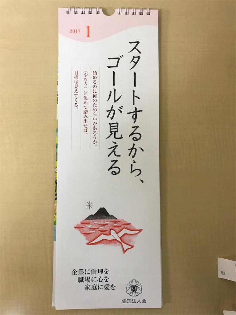 f:id:yokota-sekizai:20170401190816j:image