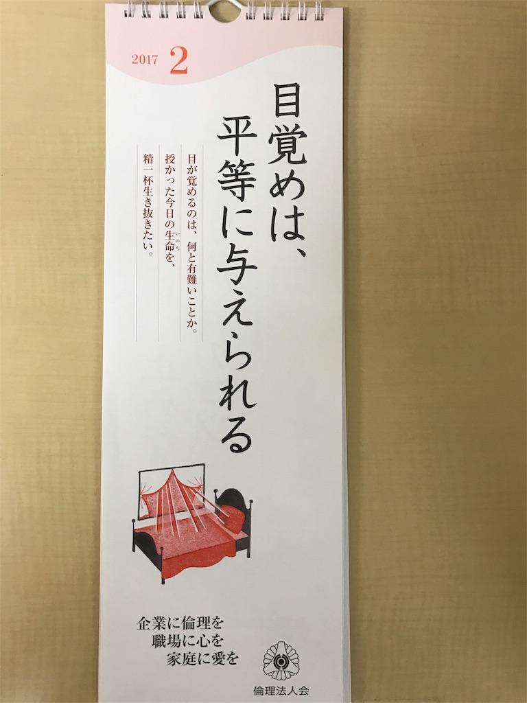 f:id:yokota-sekizai:20170401190831j:image