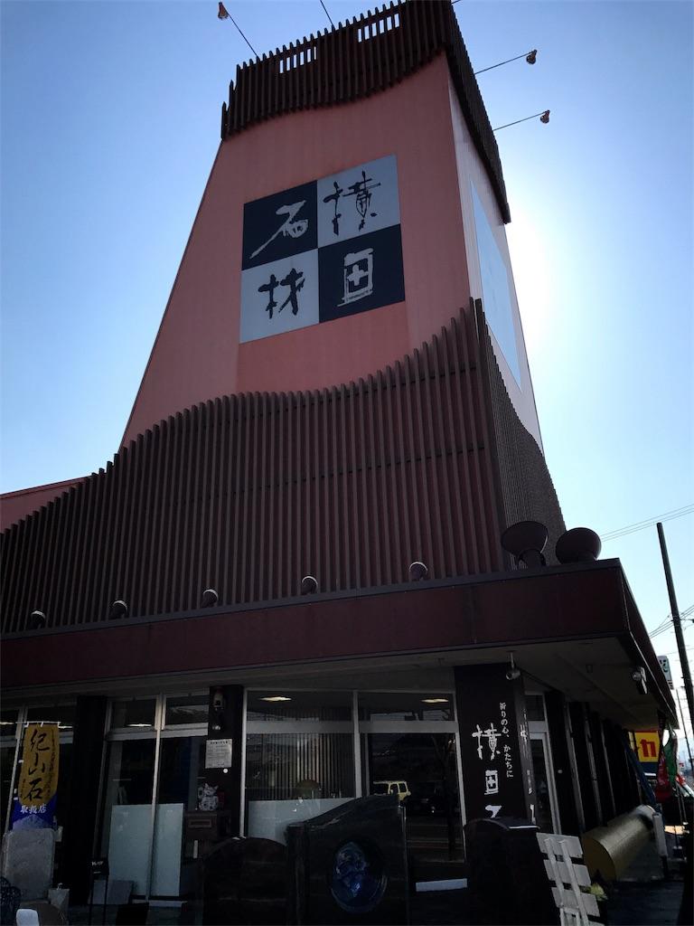 f:id:yokota-sekizai:20170403152003j:image
