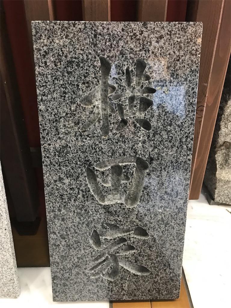 f:id:yokota-sekizai:20170411173317j:image