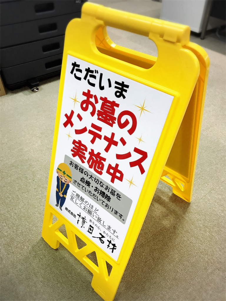 f:id:yokota-sekizai:20170413133757j:image