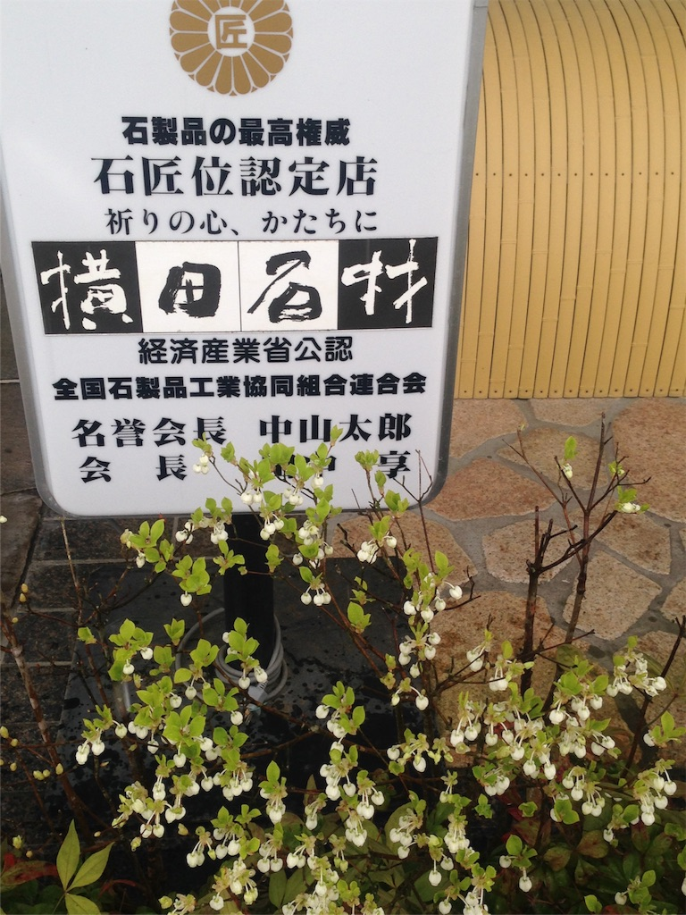 f:id:yokota-sekizai:20170426161427j:image