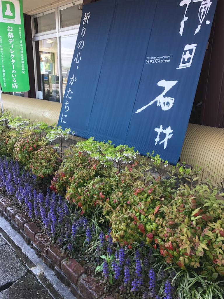 f:id:yokota-sekizai:20170428184749j:image