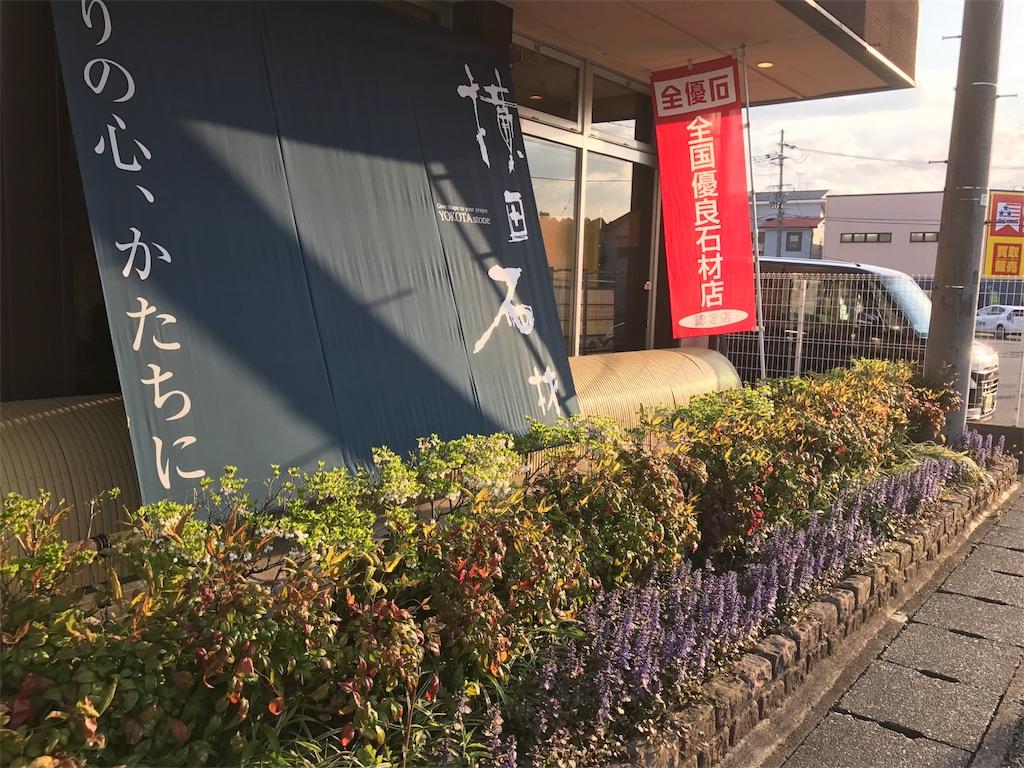 f:id:yokota-sekizai:20170428190236j:image
