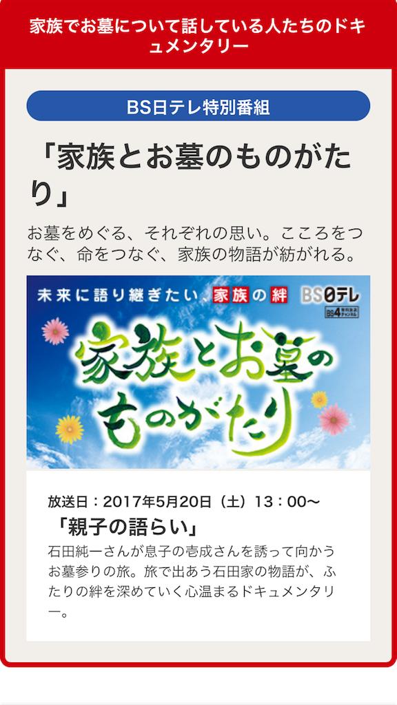 f:id:yokota-sekizai:20170524185443p:image