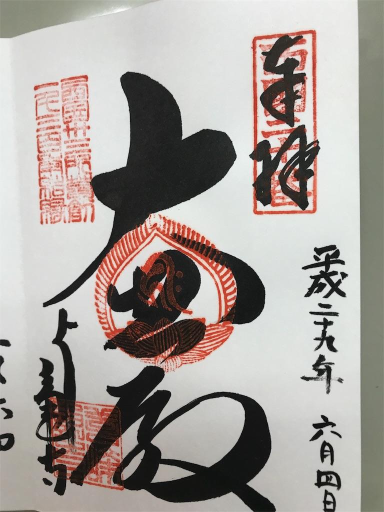 f:id:yokota-sekizai:20170609183916j:image