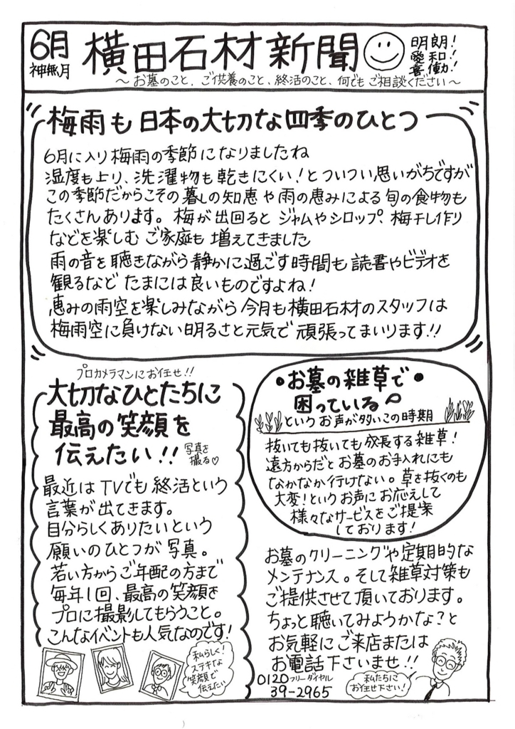 f:id:yokota-sekizai:20170619111815j:plain