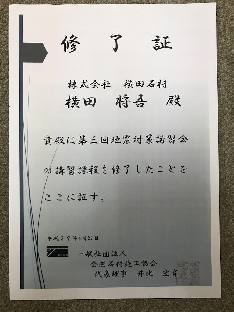 f:id:yokota-sekizai:20170628184617j:image