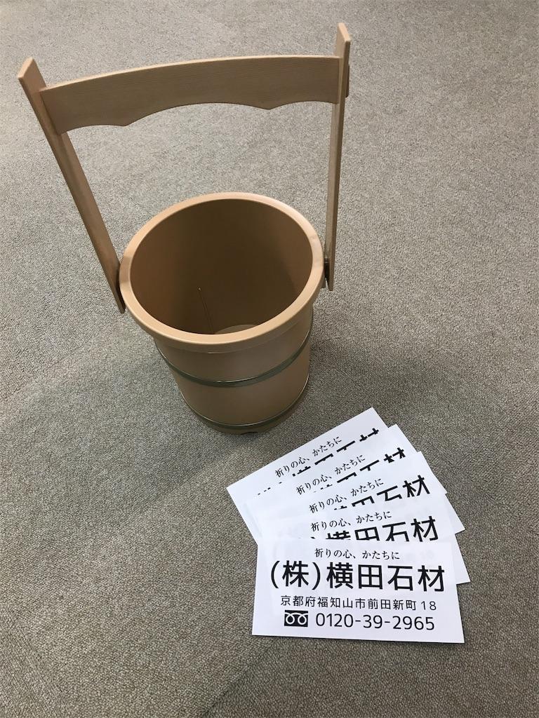 f:id:yokota-sekizai:20170705201324j:image