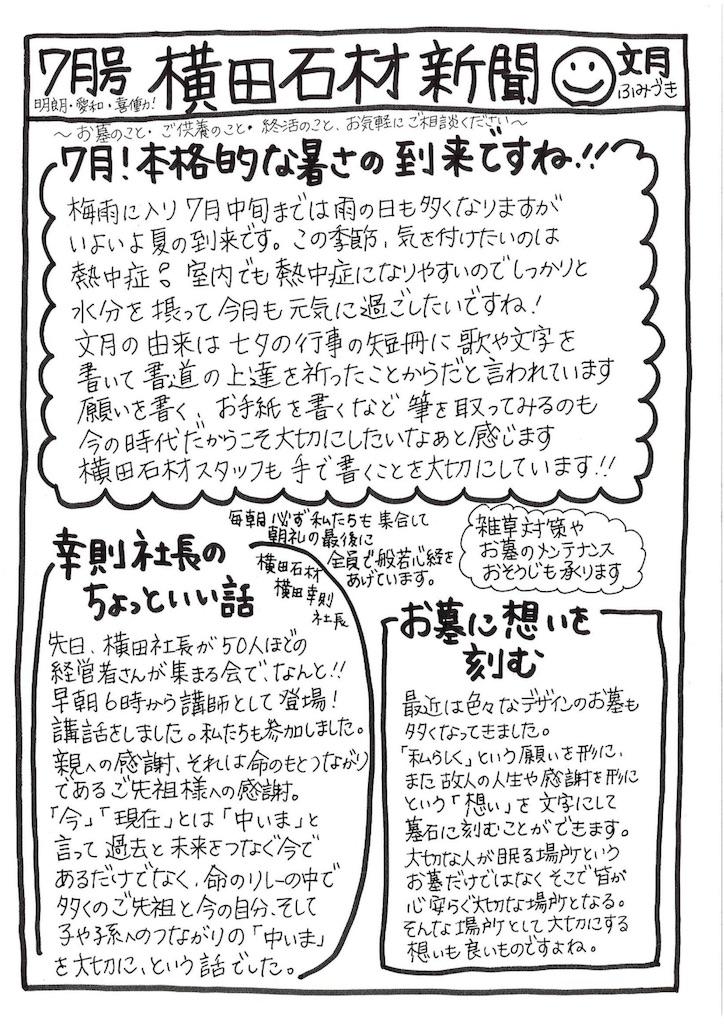 f:id:yokota-sekizai:20170710184326j:image