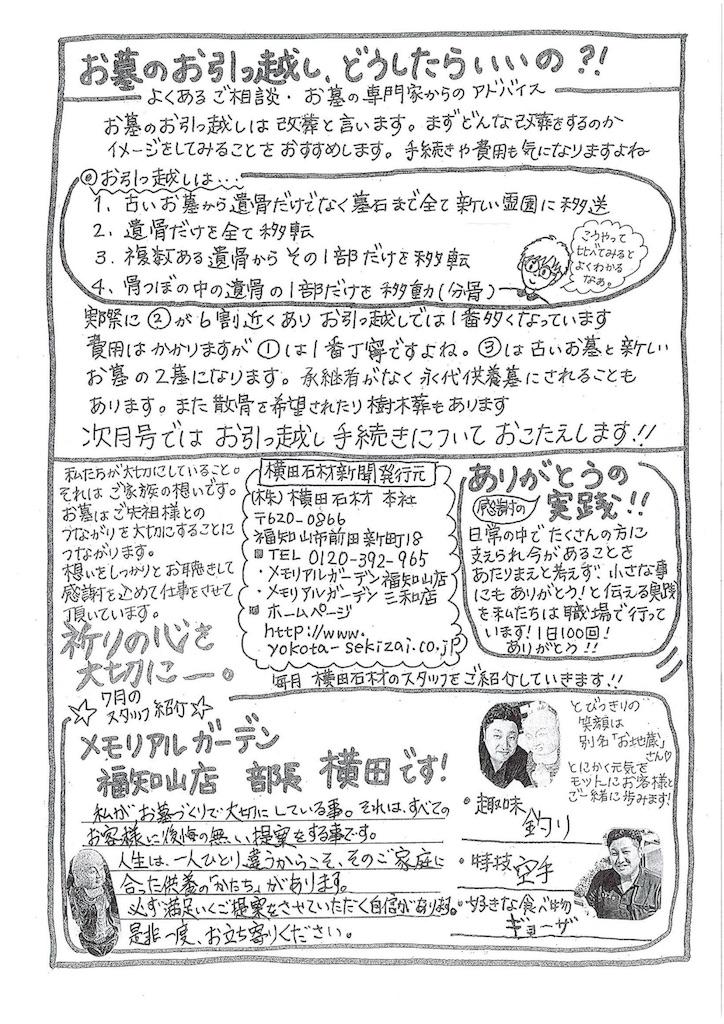f:id:yokota-sekizai:20170710184451j:image