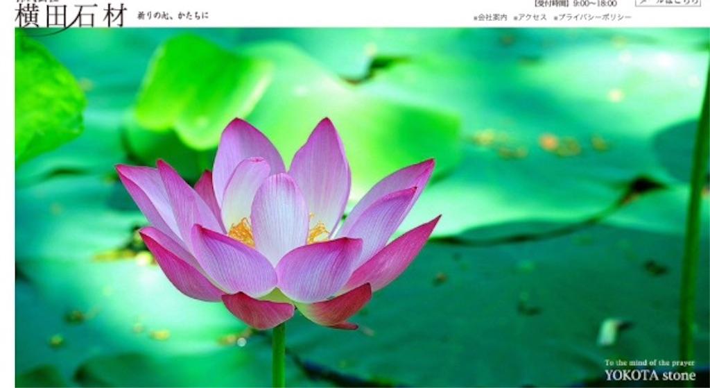 f:id:yokota-sekizai:20170712212843j:image