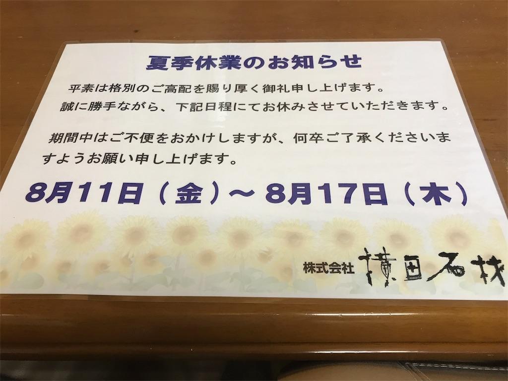f:id:yokota-sekizai:20170810220539j:image