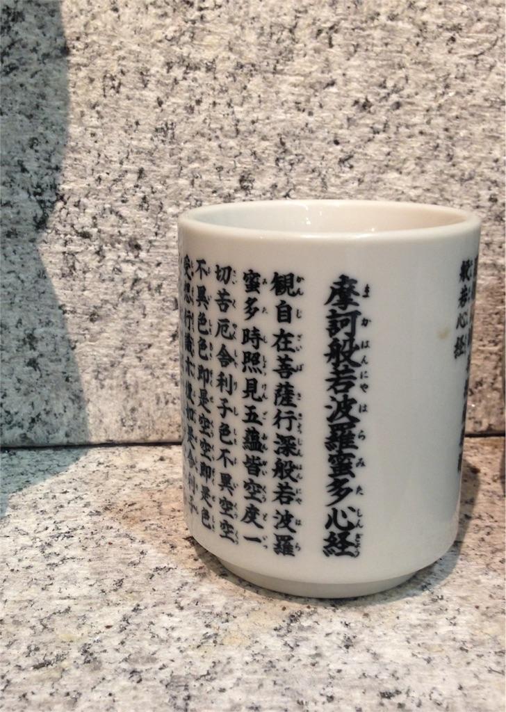 f:id:yokota-sekizai:20170908222255j:image
