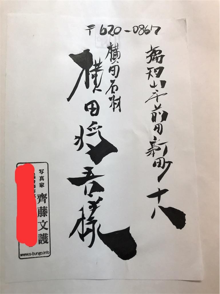 f:id:yokota-sekizai:20170909161706j:image