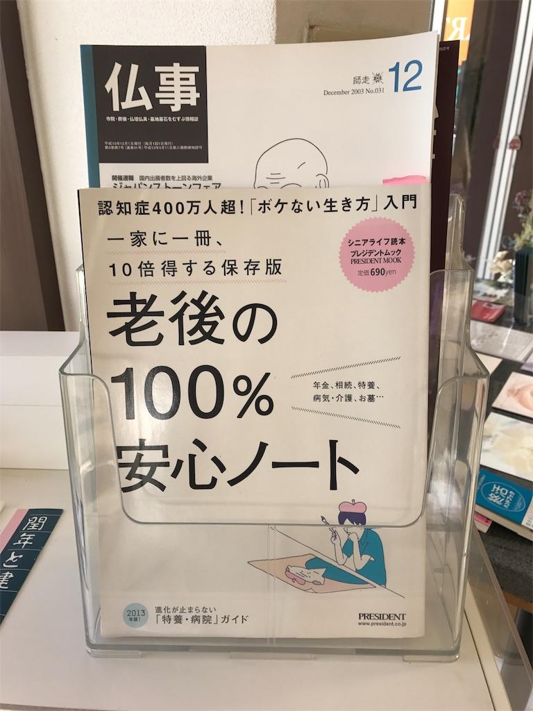 f:id:yokota-sekizai:20170910131320j:image