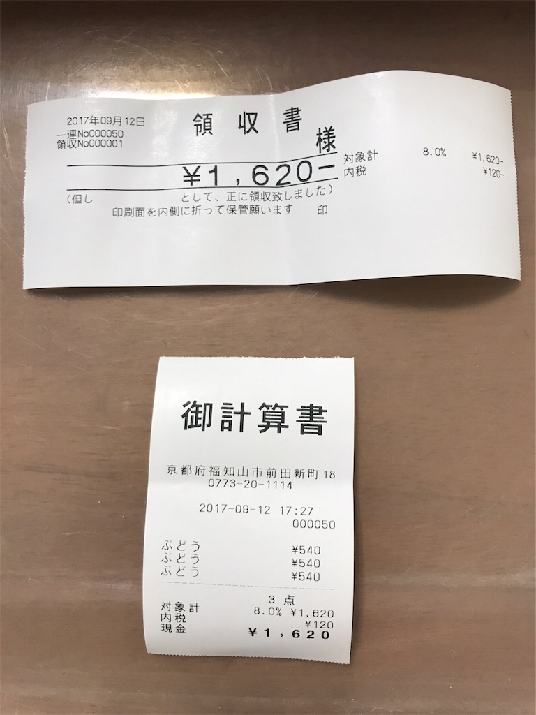 f:id:yokota-sekizai:20170912210644j:image
