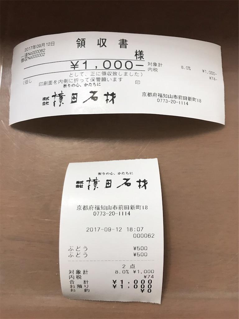 f:id:yokota-sekizai:20170912210706j:image