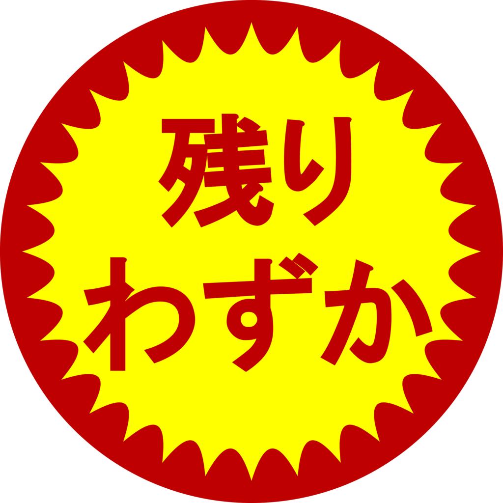 f:id:yokota-sekizai:20170929162606j:plain