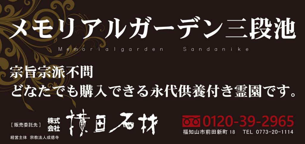f:id:yokota-sekizai:20171004184143j:plain