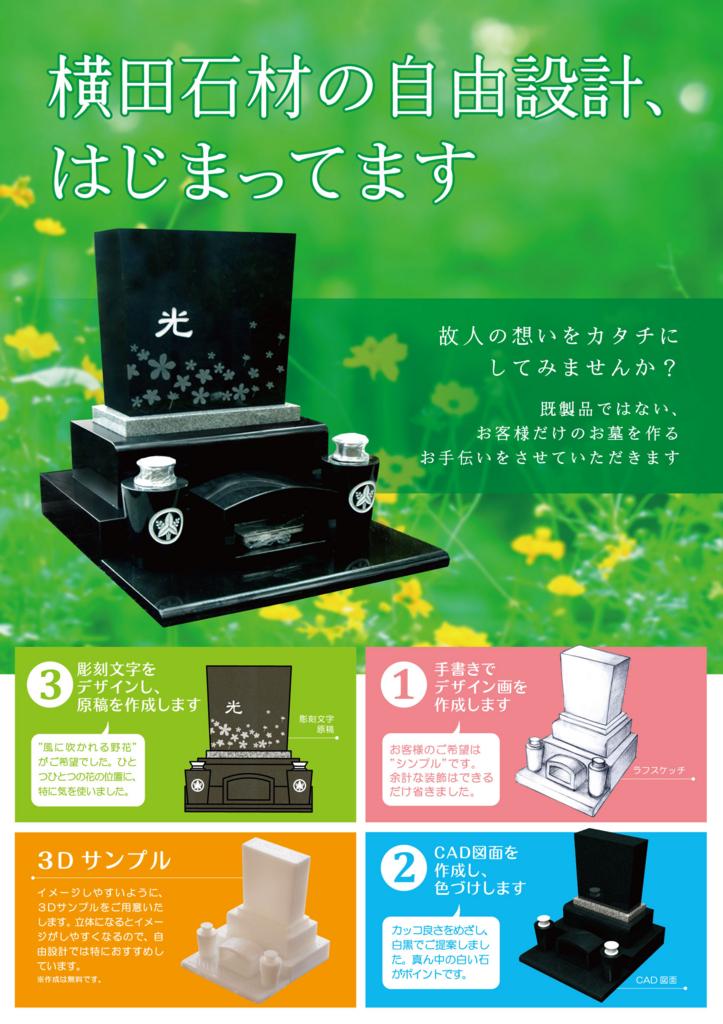 f:id:yokota-sekizai:20171004190105j:plain