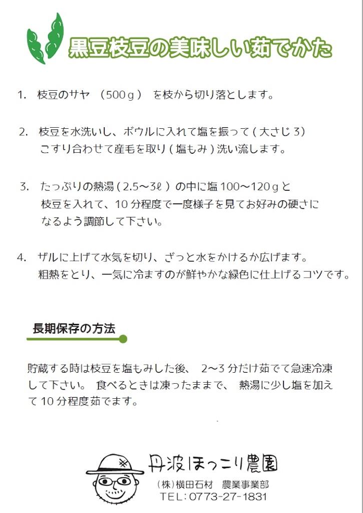 f:id:yokota-sekizai:20171017183530j:image