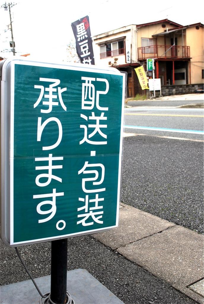 f:id:yokota-sekizai:20171018202820j:image