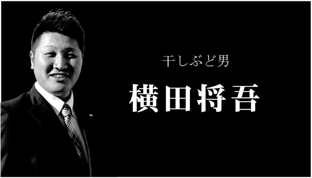 f:id:yokota-sekizai:20171019212915j:plain
