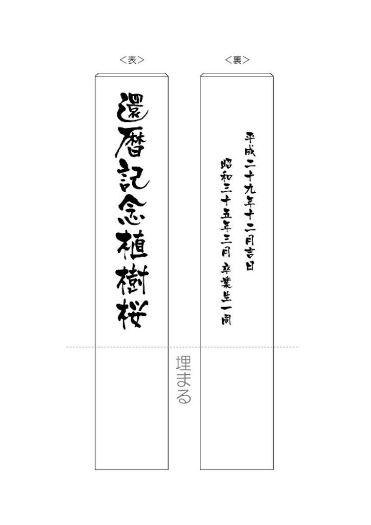 f:id:yokota-sekizai:20171227171440j:image